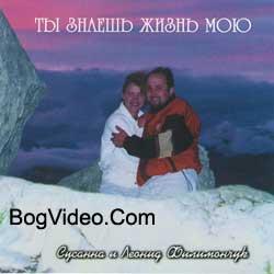 Сусанна и Леонид Филимончук. Ты Знаешь Жизнь Мою