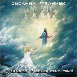Сусанна Франчук — Суламита, Я слышу голос твой. 2002 год