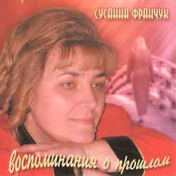 Сусанна Франчук — Воспоминания о прошлом. 2003 год