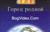 Петр Фризен. Альбом mp3 Город родной. 2001 год