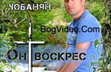 Хачатур Чобанян. Альбом mp3 Он Воскрес. 2010 год