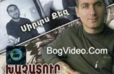 Хачатур Чобанян. Альбом mp3 Армянские песни. Сборник