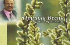 Сергей Харитонов. Альбом mp3 Пришла весна. 2008 год