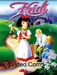 Хайди / Heidi (1995)