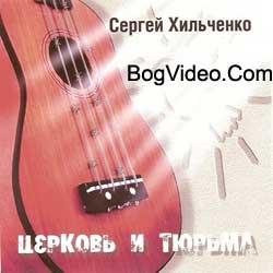 Сергей Хильченко. Альбом mp3 Церковь и тюрьма