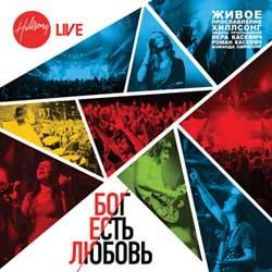 Хиллсонг. Альбом mp3: Бог Есть Любовь. 2010 год