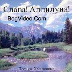 Леонид Хмелевский. Альбом mp3 Слава! Аллилуйя! 2000 год