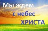 Хор. Альбом mp3 Мы ждем с небес Христа