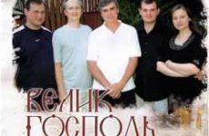 хор ЦХССД. Альбом mp3 Велик Господь наш. 2008 год