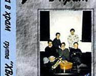 группа Хвала. Альбом mp3 Дорога в храм. 1998 год