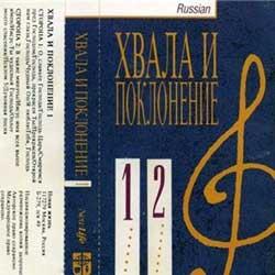 Хвала и поклонение. Альбомы mp3 № 1-2 1994 год