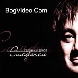 Галим Хусаинов. Альбом mp3 Симфония. 2009 год