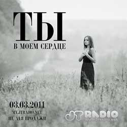 JT-RADIO — ТЫ в моём сердце. 2011 год