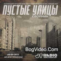 JT-RADIO — Пустые Улицы. 2011 год