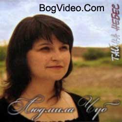 Людмила Чуб. Альбом mp3 Тайна Небес. 2008 год