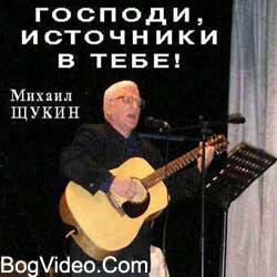 Михаил Щукин. Альбом mp3 Господи, источники в Тебе