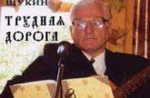 Михаил Щукин. Альбом mp3 Трудная дорога