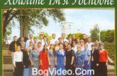 Міжобласний хор Рівенської та Волинської областей. Альбом mp3 Хваліте Ім'я Господнє