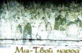 Церковь Часовня на Голгофе. Мы Твой народ. 2006 год