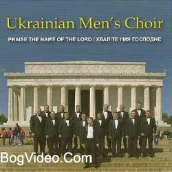 Київський камерний чоловічий хор. Хваліте Ім`я Господнє