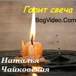 Наталья Чайковская. Альбом mp3 Горит свеча. 2001 год