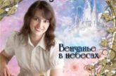 Наталья Чайковская. Альбом mp3 Венчанье в небесах. 2009 год