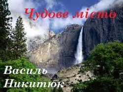 Василь Никитюк — Чудове мiсто