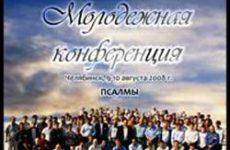 хор молодежи ОЦХВЕ — Псалмы. 2007 — 2008 год