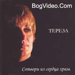 Тереза Оганесян — Сотвори из сердца храм. 2004 год