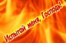 Огненный ветер — Испытай меня, Господь!