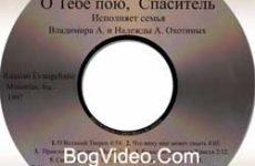 cемья Охотиных — О Тебе пою, Спаситель. 1997 год