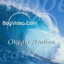Океан Любви — Океан Любви. 2006 год