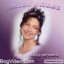 Алла Орлова — Звезда любви. 2004 год