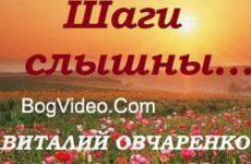 Виталий Овчаренко — Шаги слышны