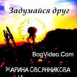 Марина Овсянникова — Задумайся друг