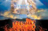Пашко Денис — Небеса иль геенна. 2010 год