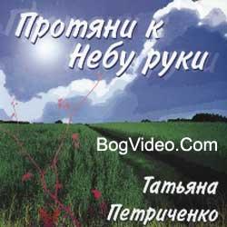 Татьяна Петриченко — Протяни к небу руки. 2006 год