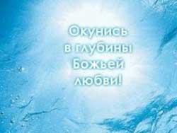 Сергей и Елена Пикуш — Только в Тебе. 2005 год