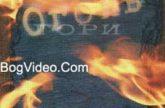 Поздний дождь — Гори огонь. 2002 год