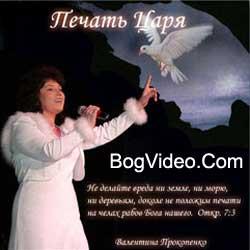 Валентина Прокопенко — Печать Царя