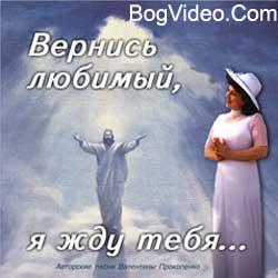 Валентина Прокопенко — Вернись любимый я жду Тебя. 1999 год
