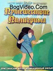 Путешествие Пилигрима / Pilgrim's Travel (1995)