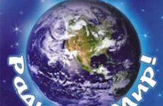 Хор Церкви Христа Спасителя. Альбом mp3 Радуйся, Мир