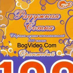 Сборник — Радужная сотня — Оранжевый. 2008 год