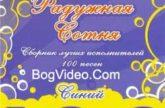 Сборник — Радужная сотня — Синий. 2008 год