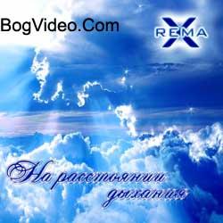 Rema-X — На расстоянии дыхания. 2008 год
