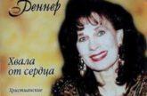 Дэнис Реннер — Хвала от сердца. 2001 год