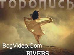 Rivers — Торопись. 2011 год