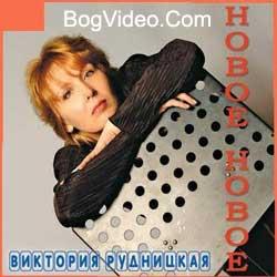 Виктория Рудницкая — Новое, новое. 2010 год