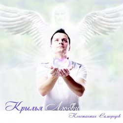Константин Самородов — Крылья Любви. 2011 год